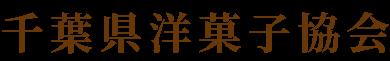 千葉県洋菓子協会
